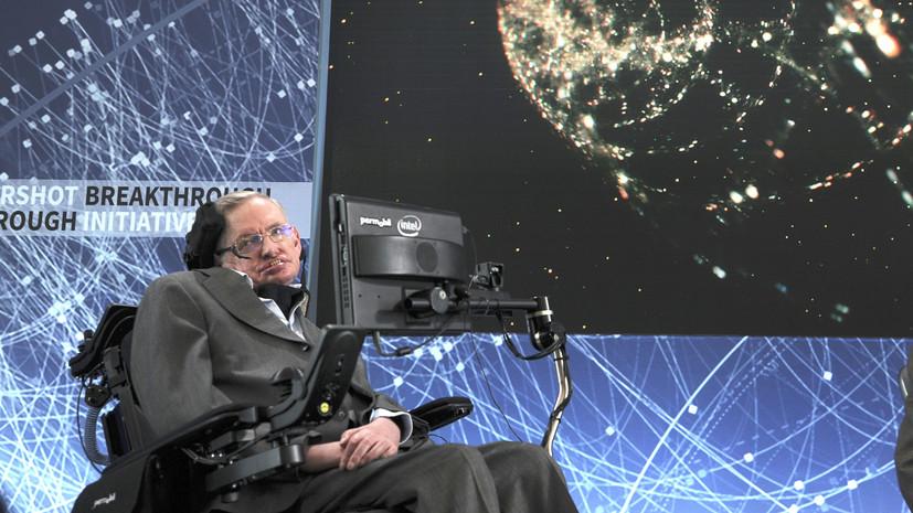 «О тайнах Вселенной он знал больше любого из нас»: какой вклад в науку внёс Стивен Хокинг