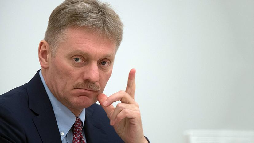 В Кремле оценили последствия назначения нового госсекретаря для отношений России и США