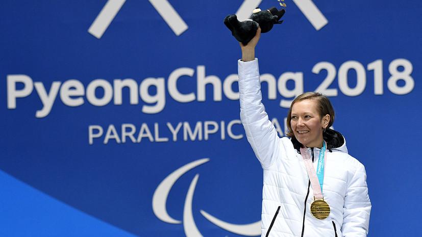 Золото Милениной и награды в лыжном спорте: россияне завоевали ещё четыре медали на Паралимпиаде в Пхёнчхане
