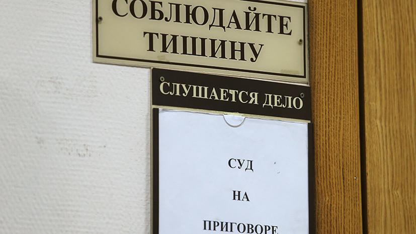 В Москве суд арестовал троих подозреваемых в терроризме