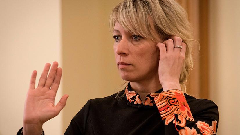 Захарова прокомментировала критику в адрес Лаврова