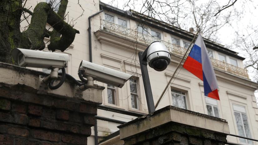 Посольство России считает неприемлемым решение о высылке дипломатов из Британии