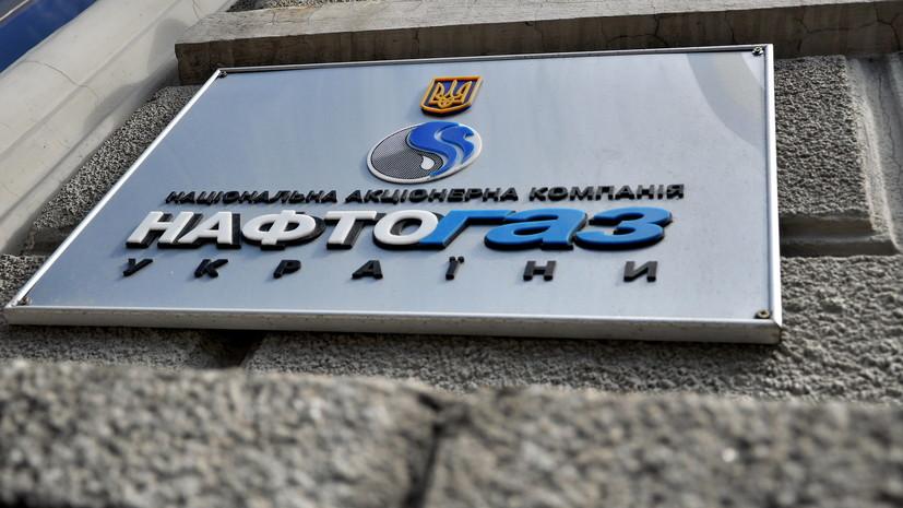 «Нафтогаз» планирует до конца марта обсудить контракты с «Газпромом»