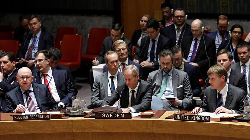 «Ничего, кроме «хайли лайкли»: как прошло заседание Совбеза ООН по расследованию отравления Скрипаля