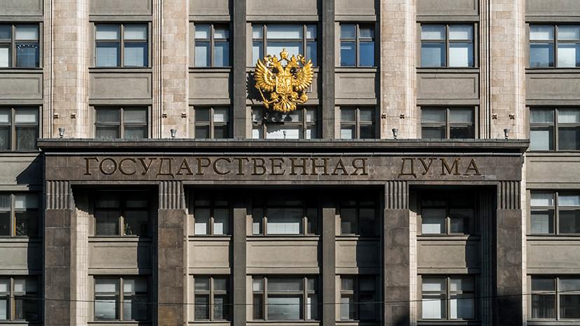 В Госдуме отреагировали на блокировку США в ООН проекта КНР и России по ситуации в КНДР