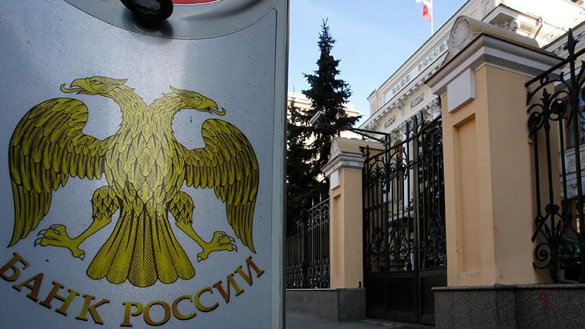 ЦБРФ аннулировал лицензию убелгородского «Вэлтон Банка»