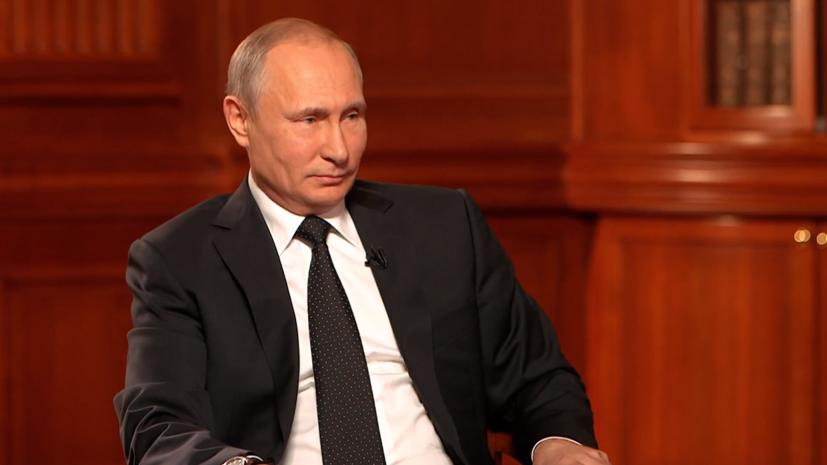 Путин рассказал, что в 1990-е ложился спать на даче с ружьём