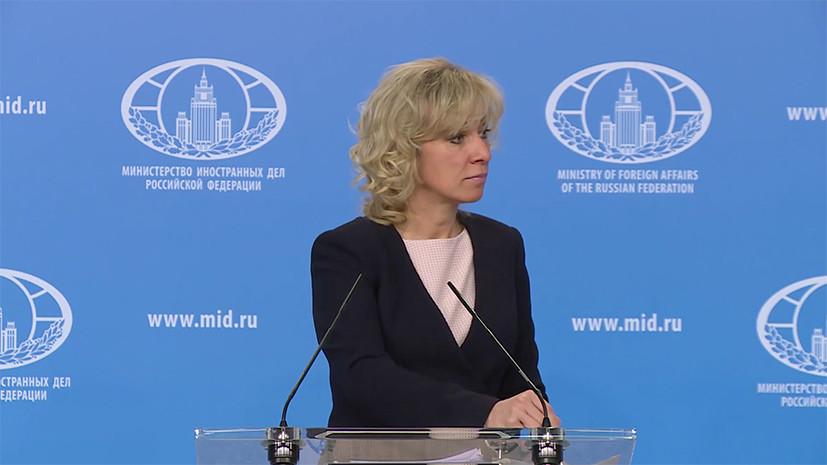 МИД России заявил о подготовке ответных мер на действия Великобритании