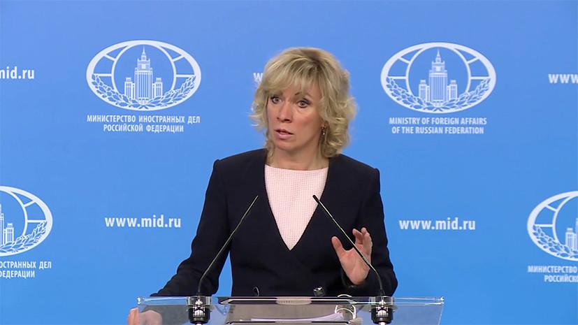 Захарова сравнила заявление Госдепа о Крыме с лекцией «Сны и сновидения»