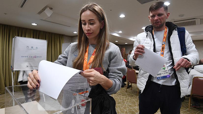 Российские паралимпийцы в Южной Корее прибыли на участок для выборов президента РФ