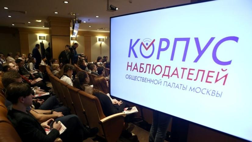 В ЦИК назвали лидеров среди стран по числу международных наблюдателей на выборах в России