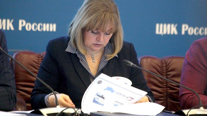 Памфилова рассказала о числе иностранных наблюдателей на выборах президента России