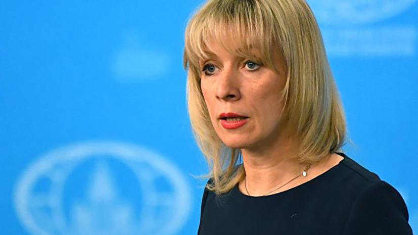 Захарова прокомментировала заявление главы Минобороны Британии, который посоветовал России заткнуться