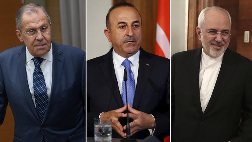 «Выработка общей позиции»: какие проблемы планируют решить главы МИД России, Ирана и Турции на встрече по Сирии