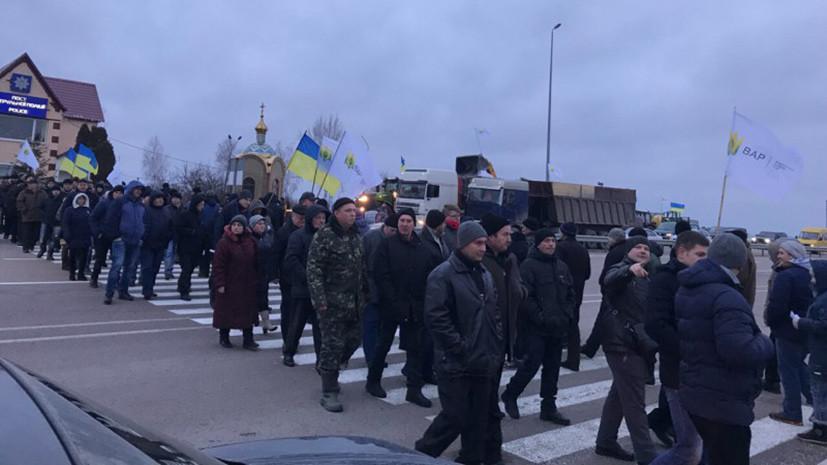 Представители украинского аграрного бизнеса заблокировали главные автодороги на Украине