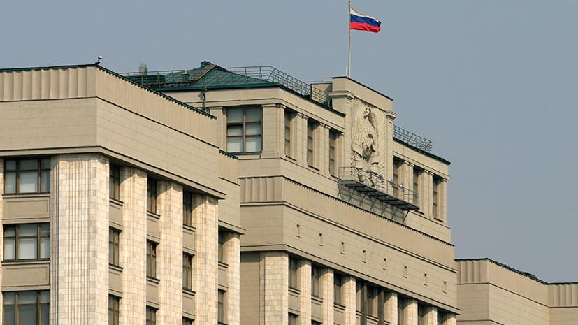 В Госдуме прокомментировали расширение США санкций против России