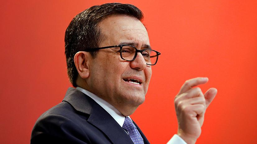 Министр экономики Мексики заявил о планах по сохранению NAFTA «даже без США»