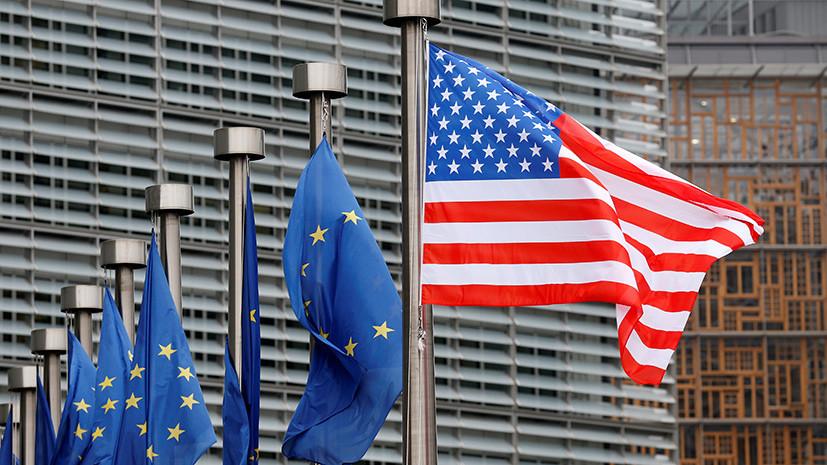 СМИ: США намерены обсудить с ЕС торговые тарифы на следующей неделе