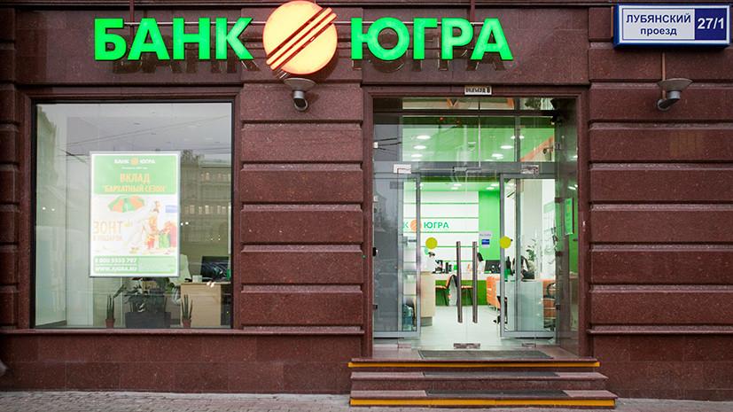 Апелляционный суд подтвердил законность решения ЦБ об отзыве лицензии у банка «Югра»