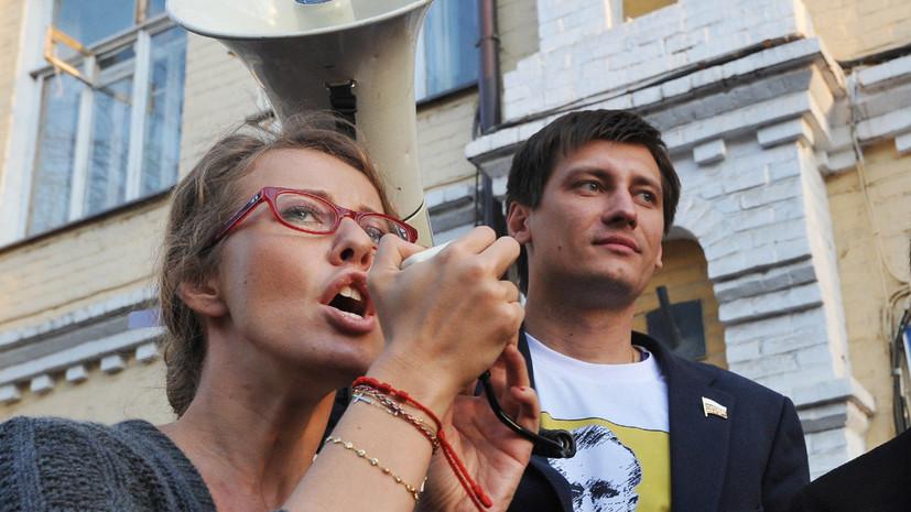 Собчак и Гудков объявили о создании Партии перемен