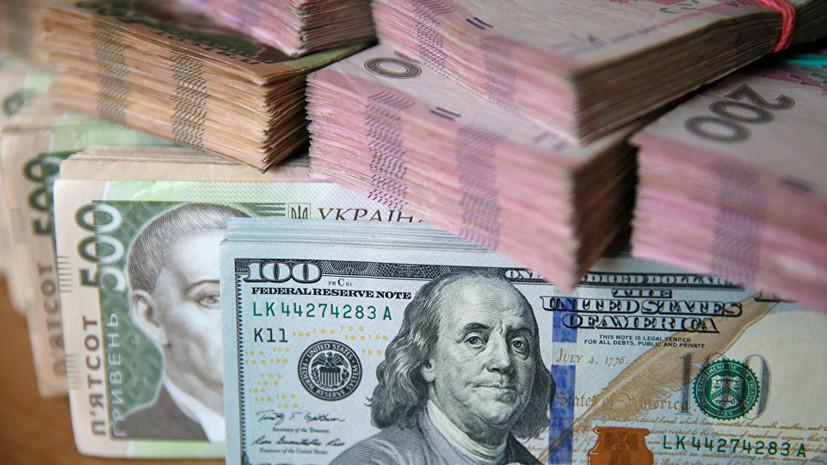 Министр финансов Украины рассказал, грозит ли стране дефолт