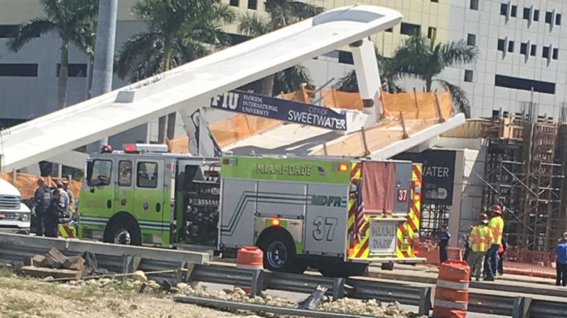 СМИ сообщили об обрушении пешеходного моста в Майами