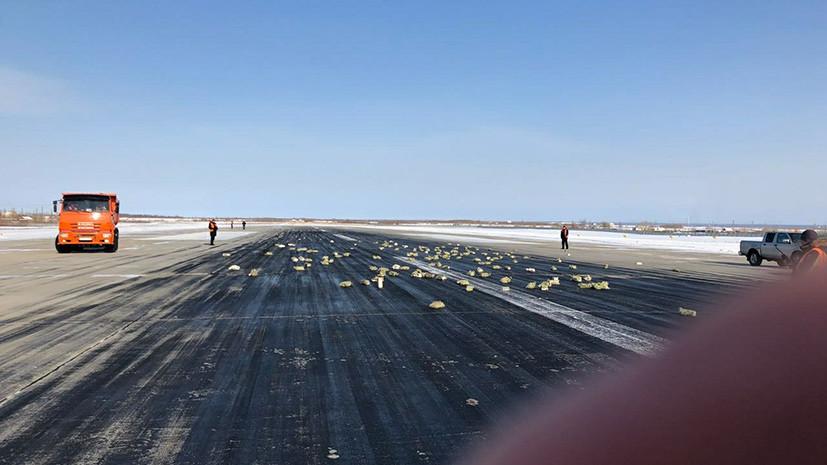 Аэропорт Якутска перешёл в штатный режим работы после инцидента с золотом