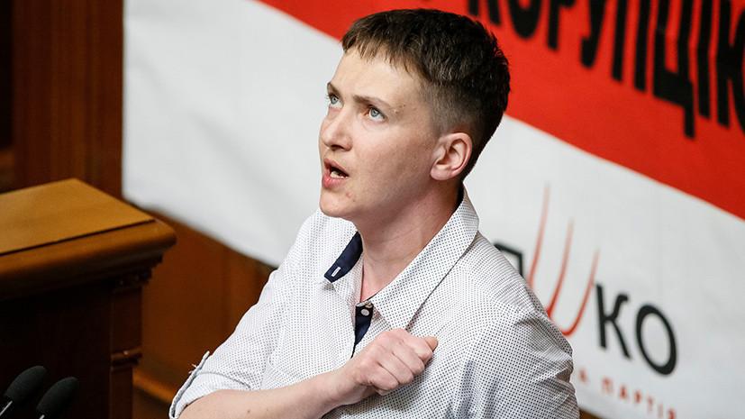 Надежда Савченко попала в базу данных сайта «Миротворец»