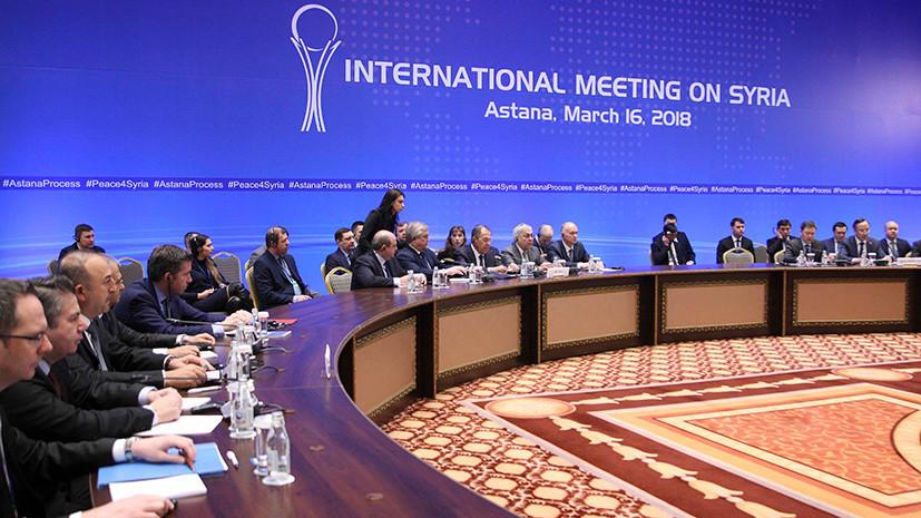 Новая встреча по Сирии в Астане пройдёт в середине мая