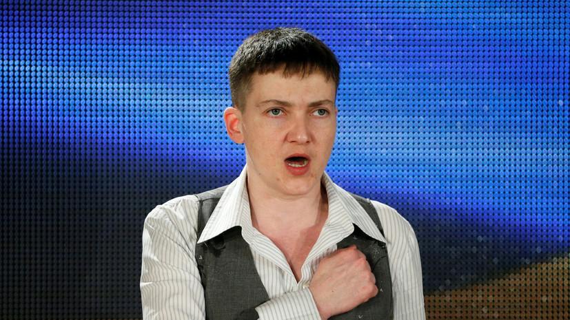 Эксперт прокомментировал внесение Савченко в базу данных «Миротворца»