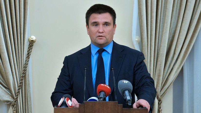 Климкин: Венгрия приблизилась к красной линии в отношениях с Украиной