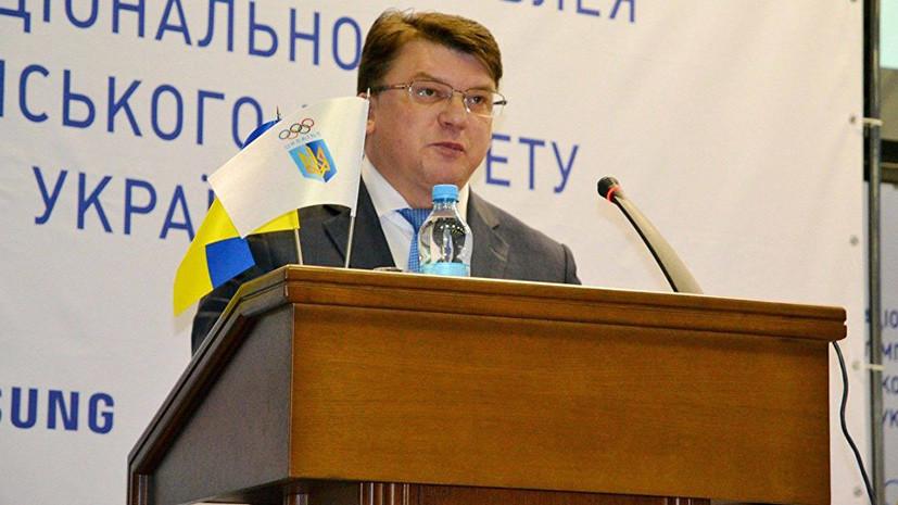 Министр спорта Украины: мы не будем финансировать спортсменов, которые хотят выступать в России
