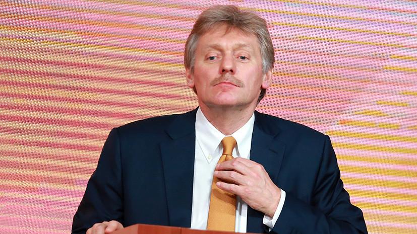 Песков рассказал о возможном ответе России на расширение санкций США