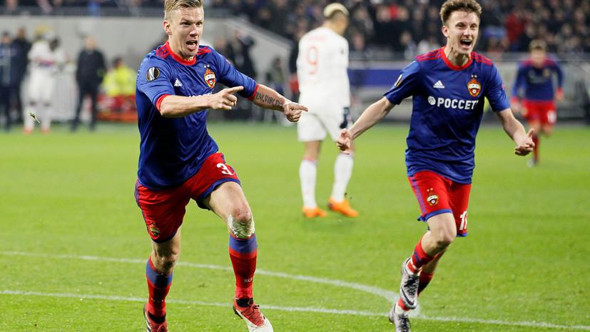 ЦСКА сыграет с лондонским «Арсеналом» в 1/4 финала футбольной Лиги Европы