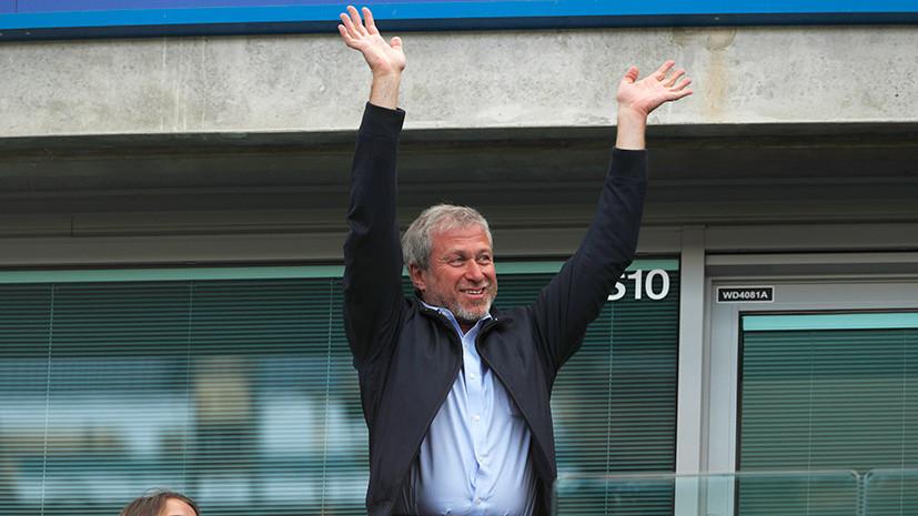 Абрамович может лишиться акций ФК «Челси»