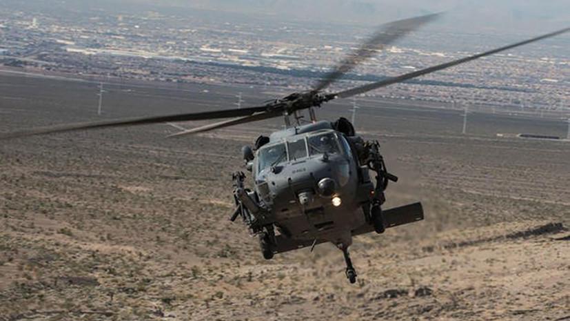 В результате крушения военного вертолёта США в Ираке погибли семь человек