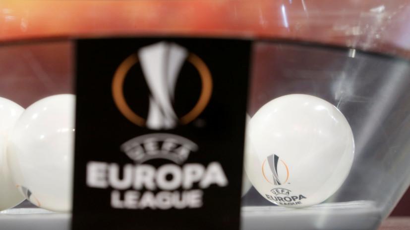 Гончаренко прокомментировал результаты жеребьёвки четвертьфинала Лиги Европы УЕФА