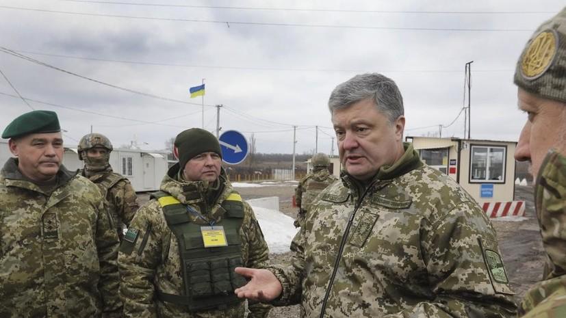 Порошенко посетил подконтрольные Киеву населённые пункты в Донбассе