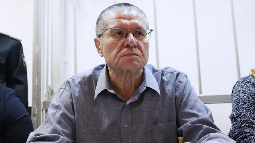 Мосгорсуд рассмотрит жалобу на приговор Улюкаеву 12 апреля