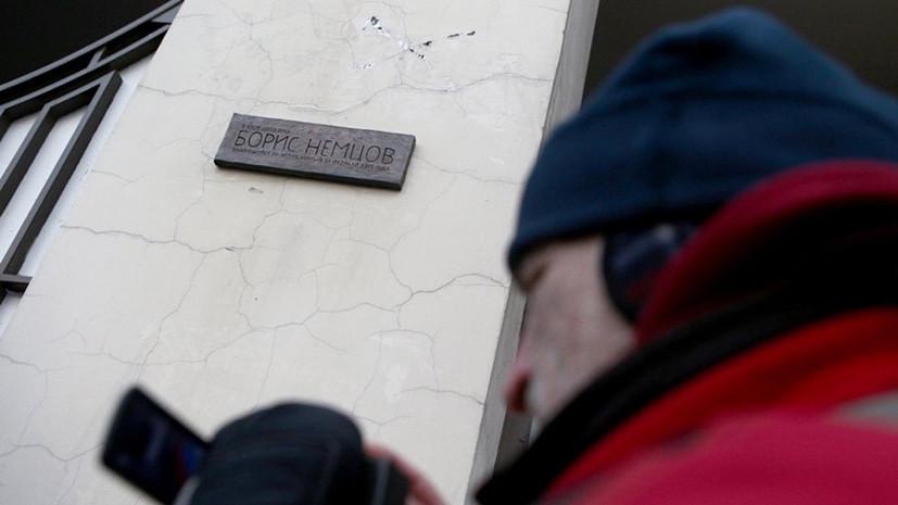 В центре Москвы установили памятную доску Немцову