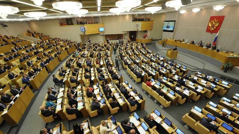 В Госдуму направят предложение ввести моральный кодекс для депутатов