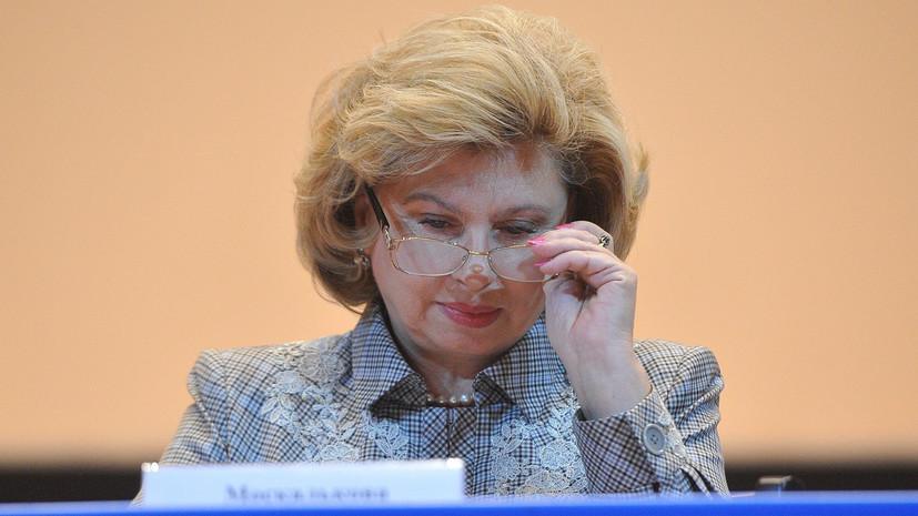 Москалькова направила письма в ООН и ОБСЕ из-за планов Киева не пускать россиян на выборы