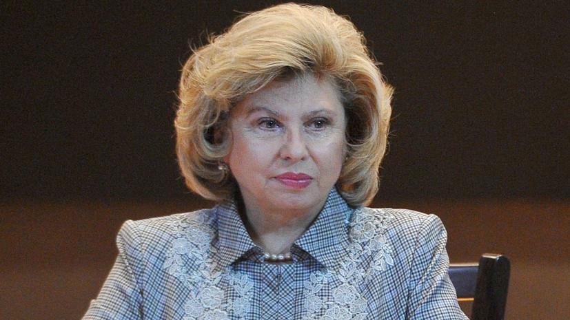 Москалькова прокомментировала решение Украины не пускать россиян в дипучреждения 18 марта
