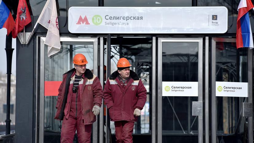 Три новые станции метро откроют в Москве в ближайшее время