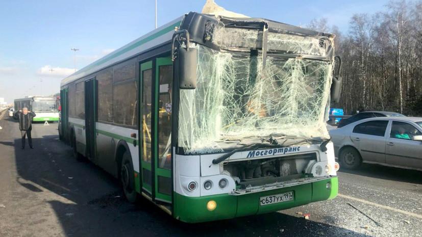 В ДТП с автобусом на Киевском шоссе в Москве пострадали девять человек