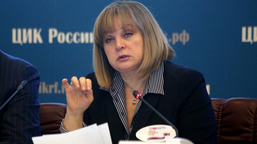 Глава ЦИК прокомментировала ситуацию с безопасностью на Украине на выборах президента России