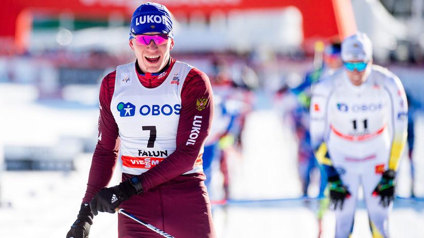 Лыжник Большунов победил в масс-старте на этапе КМ в Фалуне