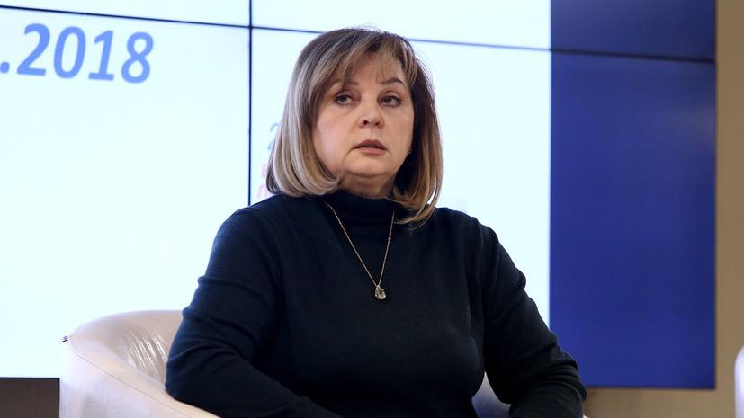 Памфилова назвала ложью заявления Науэрт об «отказе» в статусе наблюдателя представителям СМИ