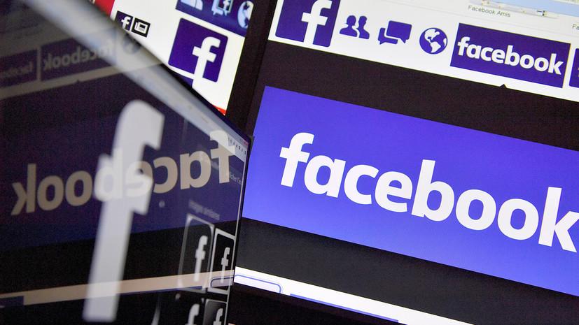 «Вмешательство» по-английски: как Facebook заблокировал работавшую на Трампа британскую компанию