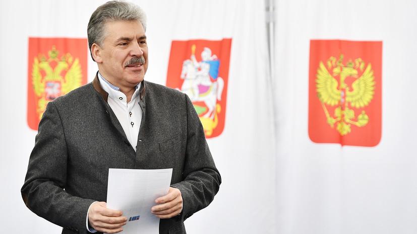 Грудинин проголосовал на президентских выборах